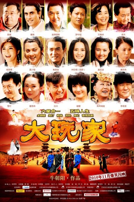 Super Player Movie Poster, 2010, Max Mok