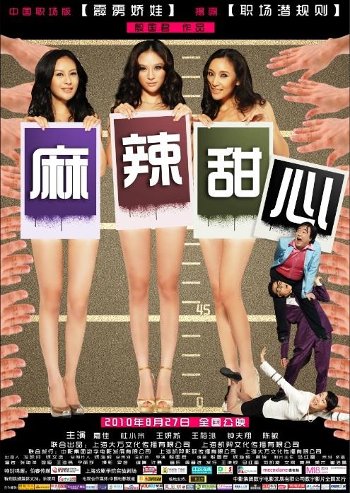 Sweet Heart Movie Poster, 2010, Wang Yansu