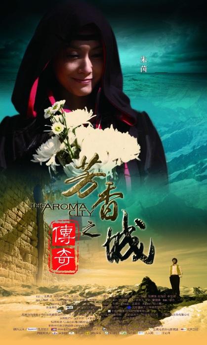 The Aroma City Movie Poster, 2010