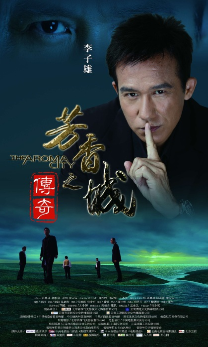 The Aroma City Movie Poster, 2010, Waise Lee
