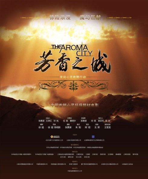 The Aroma City