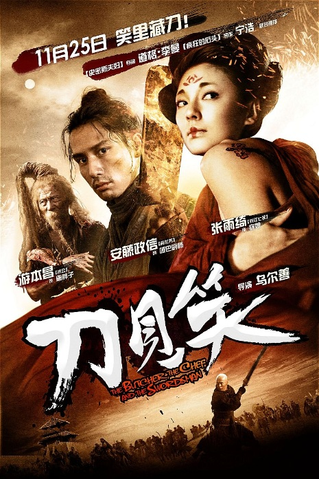 The Butcher, the Chef and the Swordsman Movie Poster, 2010, Actor: Xiong Xin-Xin, Chinese Film