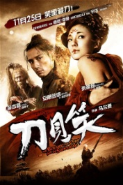 The Butcher, the Chef and the Swordsman  Movie Poster, 2010