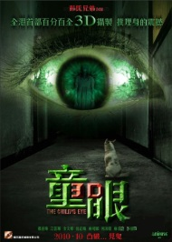 The Child's Eye Movie Poster, 2010