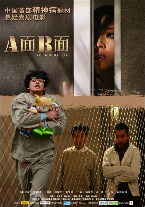 The Double Life Movie Poster, 2010, Actress: Zhang Jingchu, Chinese Film, Daniel Chan
