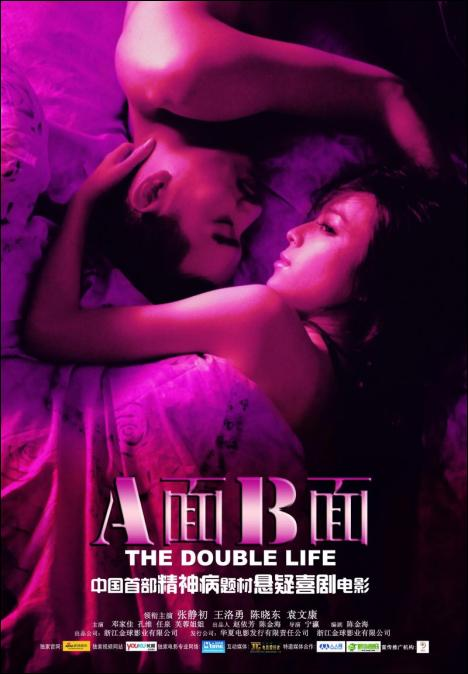Actress: Zhang Jingchu, Chinese Film, The Double Life Movie Poster, 2010, Hot Picture