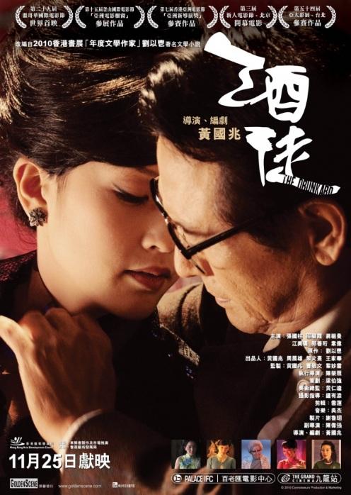 The Drunkard Movie Poster, 2010