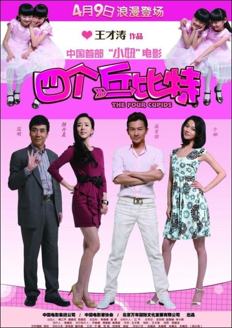 The Four Cupids Movie Poster, 2010, Actor: Alec Su You Peng, Chinese Film
