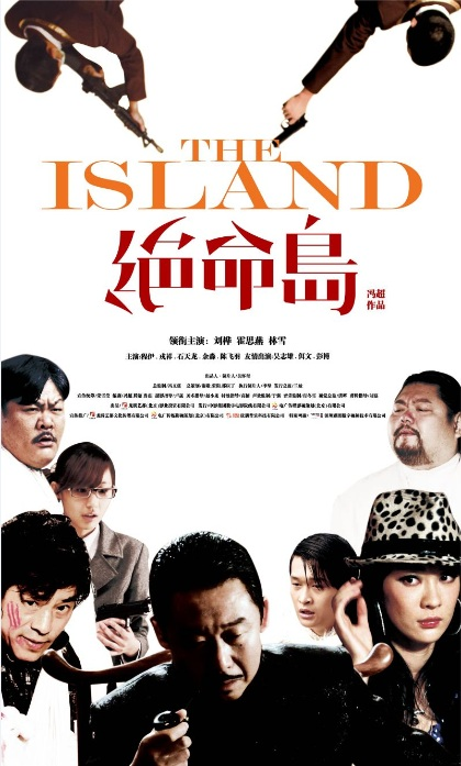 The Island Movie Poster, 2010, Actor: Liu Hua, Chinese Film
