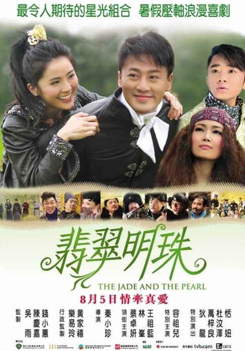 The Jade and The Pearl Movie Poster, 2010, Hong Kong Film