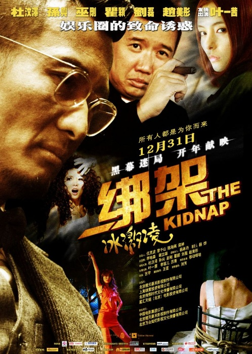 The Kidnap Movie Poster, 2010