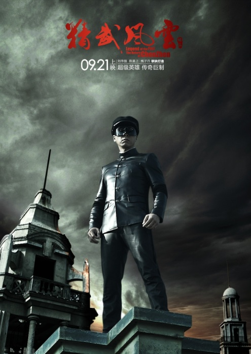 Legend of the Fist: The Return of Chen Zhen Movie Poster, 2010, Actor: Donnie Yen Chi-Tan, Hong Kong Film