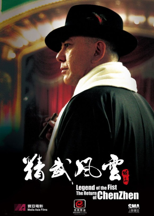 The Legend of Chen Zhen, Anthony Wong