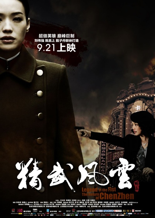 The Legend of Chen Zhen Movie Poster, 2010, Actress: Shu Qi, Hong Kong Film
