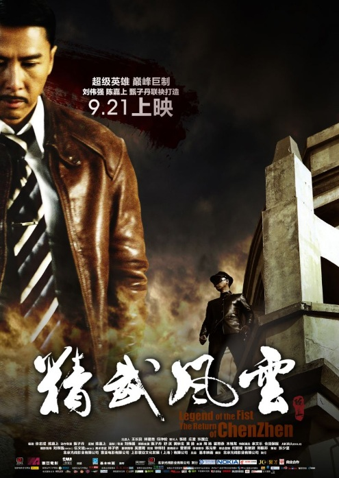 The Legend of Chen Zhen Movie Poster, 2010, Actor: Donnie Yen Chi-Tan, Hong Kong Film