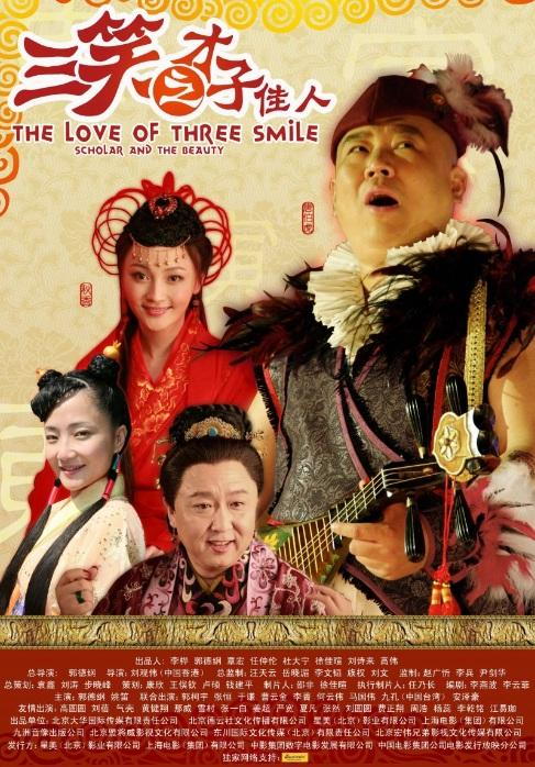 The Love of Three Smile: Scholar and the Beauty