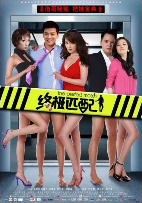 The Perfect Match Movie Poster, 2010, Actress: Pace Wu Pei-Ci, Hot Picture, Chinese Film