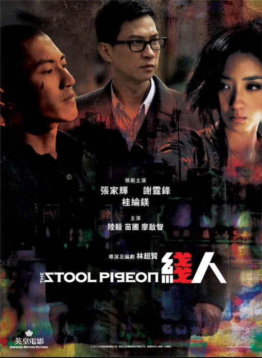 The Stool Pigeon Movie Poster, 2010