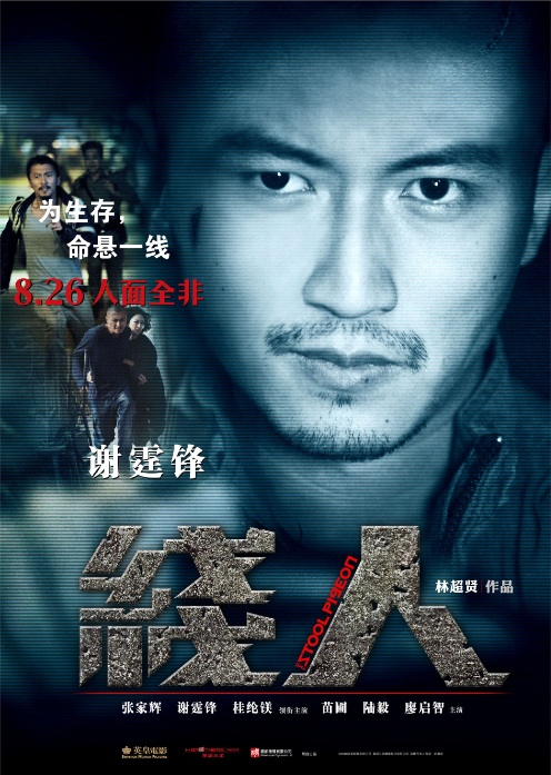 The Stool Pigeon Movie Poster, 2010, Nicholas Tse, Hong Kong Film