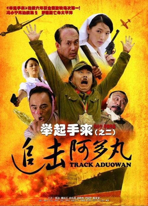 Track Aduowan Movie Poster, 2010, Actor: Pan Changjiang, Hong Kong Film