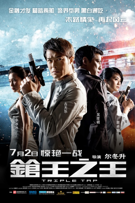 Triple Tap Movie Poster, 2010, Charlene Choi