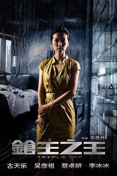 Triple Tap Movie Poster, 2010, Actress: Li Bingbing, Hong Kong Film