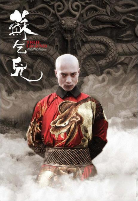True Legend Movie Poster, 2010, Actor: Andy On Chi-Kit, Hong Kong Film