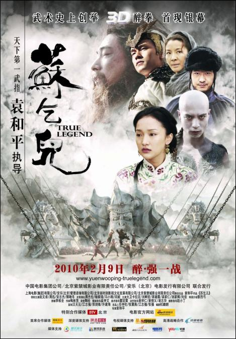 True Legend Movie Poster, 2010, Actor: Guo Xiaodong, Chinese Film