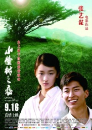 Under the Hawthorn Tree Movie Poster, 2010