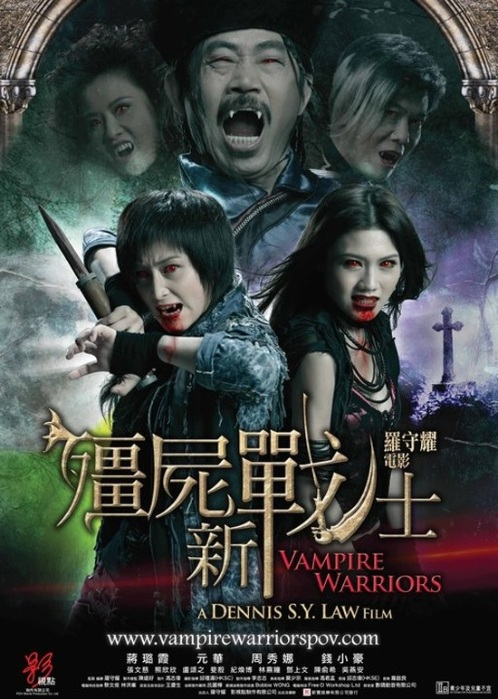 Vampire Warriors Movie Poster, 2010, Actress: Chrissie Chow Sau-Na, Hong Kong Film