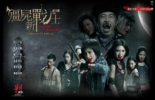 Vampire Warriors Movie Poster, 2010, Actress: Chrissie Chow Sau-Na, Hong Kong Film