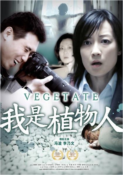 Vegetate Movie Poster, 2010