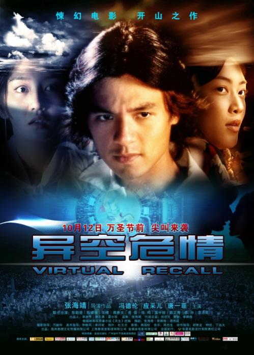 Virtual Recall Movie Poster, 2010