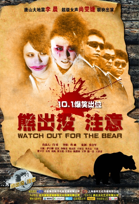 Watch Out for the Bear Movie Poster, 2010