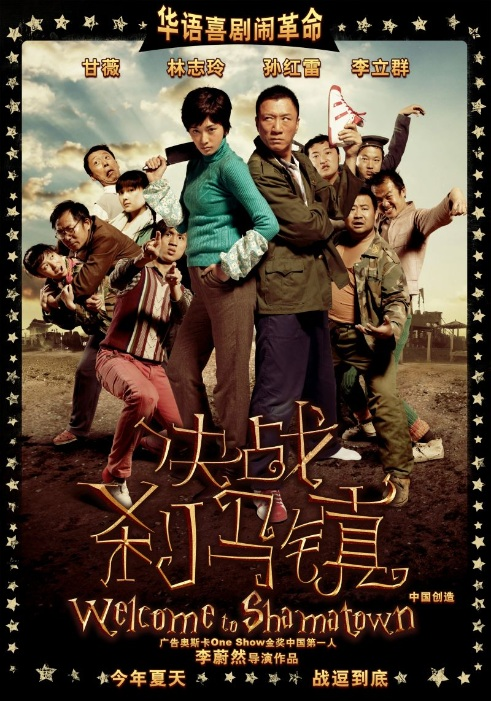 Welcome to Shamatown Movie Poster, 2010, Actress: Gan Wei, Chinese Film