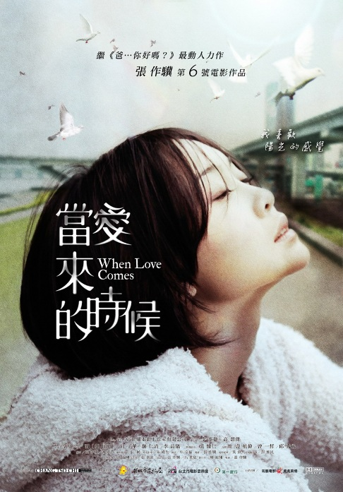 When Love Comes Movie Poster, 2010