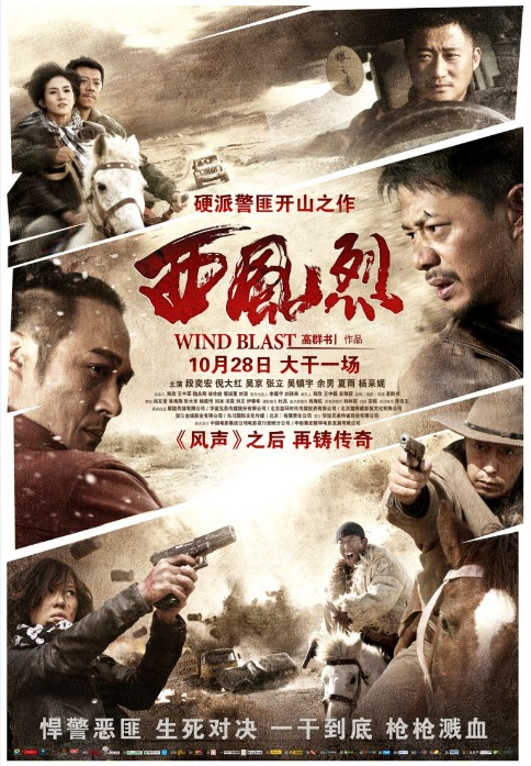 Wind Blast Movie Poster, 2010, Chinese Film