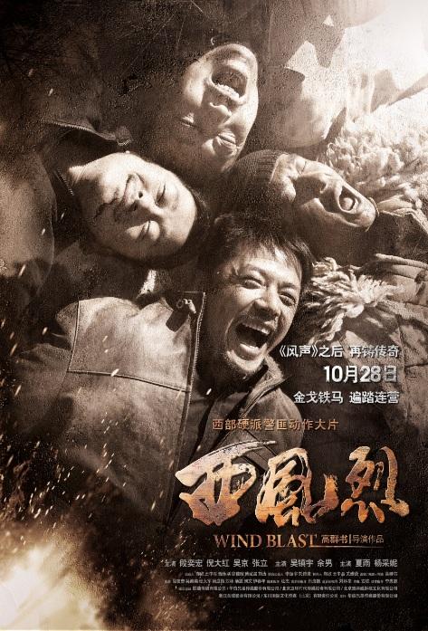 Wind Blast Movie Poster, 2010, Actor: Xia Yu, Chinese Film