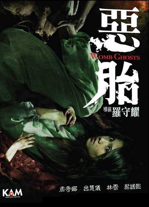 Womb Ghosts Movie Poster, 2010, Actress: Chrissie Chow Sau-Na, Hong Kong Film