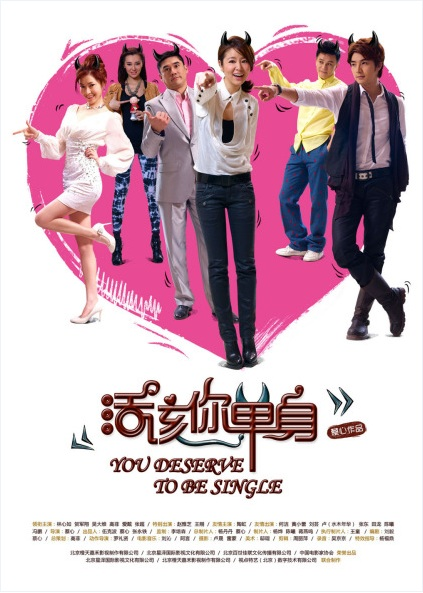 You Deserve to Be Single Movie Poster, 2010, Ruby Lin