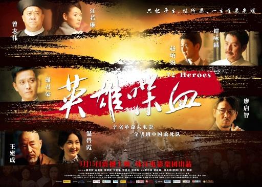 72 Heroes Movie Poster, 2011