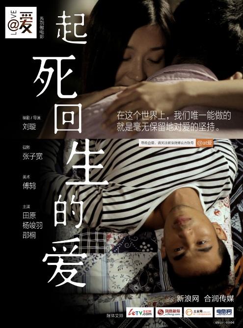 Bring Back Love 起死回生的愛 Movie Poster, 2011