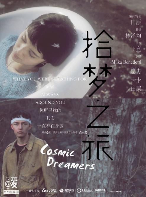 Cosmic Dreamers 拾夢之旅 Movie Poster, 2011