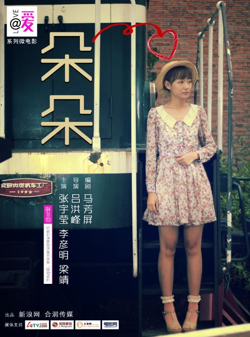 Duo Duo 朵朵 Movie Poster, 2011
