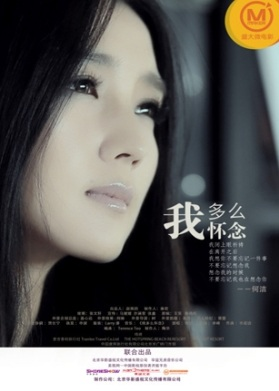 How Much I Miss 我多麼懷念 Movie Poster, 2011