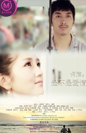 Is It Love 是不是愛情 Movie Poster, 2011