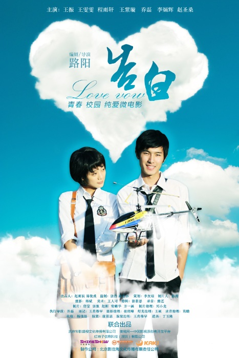 Love Vow 告白 Movie Poster, 2011