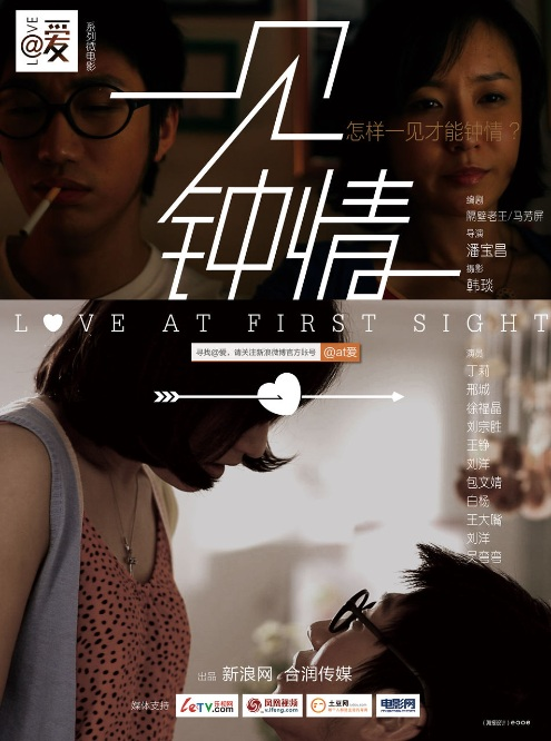 Love at First Sight 一見鍾情 Movie Poster, 2011