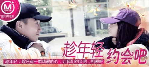 Still Young, Dating 趁年轻约会吧 Movie Poster, 2011