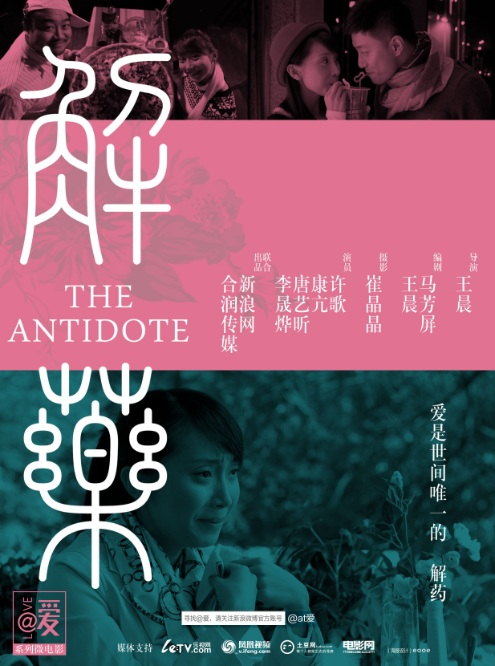 The Antidote 解藥 Movie Poster, 2011